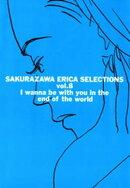 桜沢エリカ選集8「世界の終わりには君と一緒に」