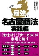 最強の「名古屋商法」実践編