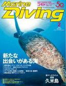 Marine Diving(マリンダイビング)2019年2月号 No.649