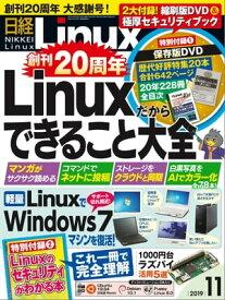日経Linux(リナックス) 2019年11月号 [雑誌]【電子書籍】