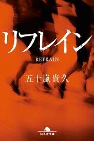 リフレイン【電子書籍】[ 五十嵐貴久 ]