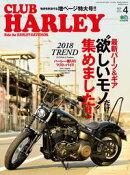 CLUB HARLEY 2018年4月号 Vol.213