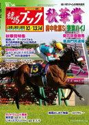 週刊競馬ブック2018年10月9日発売号