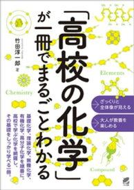 「高校の化学」が一冊でまるごとわかる【電子書籍】[ 竹田淳一郎 ]