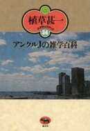 アンクルJの雑学百科(植草甚一スクラップ・ブック34)