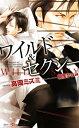 ワイルド&セクシー【電子書籍】[ 高岡ミズミ ]