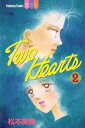 Two Hearts2巻【電子書籍】[ 松本美緒 ]