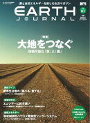 EARTH JOURNAL vol.01 2016 WINTER