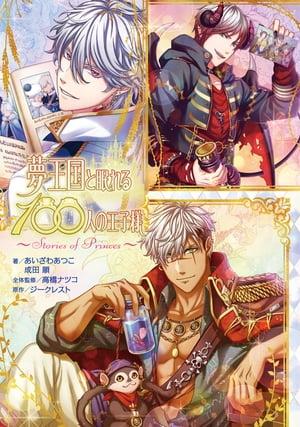 夢王国と眠れる100人の王子様 〜Stories of Princes〜【電子書籍】[ あいざわあつこ ]