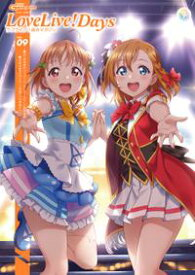 【電子版】電撃G's magazine 2020年11月号増刊 LoveLive!Days ラブライブ!総合マガジン Vol.09【電子書籍】[ 電撃G'sマガジン編集部 ]