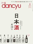 dancyu (ダンチュウ) 2018年 3月号 [雑誌]