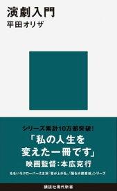 演劇入門【電子書籍】[ 平田オリザ ]