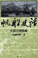 【デジタル復刻版】帆船史話 王国の海賊編