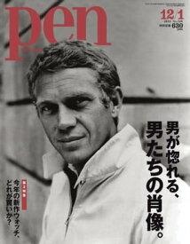Pen 2012年 12/1号2012年 12/1号【電子書籍】
