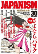 JAPANISM 30