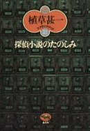 探偵小説のたのしみ(植草甚一スクラップ・ブック31)