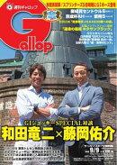 週刊Gallop 2018年9月9日号