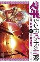 マギ シンドバッドの冒険(12)【電子書籍】[ 大高忍 ]