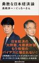 勇敢な日本経済論【電子書籍】[ 高橋洋一 ]