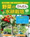 野菜のかんたん水耕栽培【電子書籍】[ 吉川泰正 ]