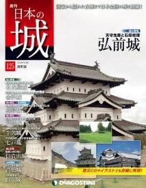 日本の城 改訂版第125号【電子書籍】[ デアゴスティーニ編集部 ]