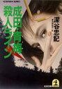 成田・青梅殺人ライン【電子書籍】[ 深谷忠記 ]