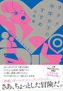 オタク中年女子のすすめ#40女よ大志を抱け【電子書籍】[ 河崎環 ]