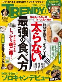 日経トレンディ 2021年7月号 [雑誌]【電子書籍】
