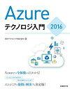 Azureテクノロジ入門 2016【電子書籍】[ 日本マイクロソフト株式会社 ]