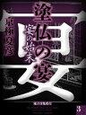 塗仏の宴 宴の始末(3)【電子書籍】[ 京極夏彦 ]