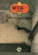 フリー・ジャズの勉強(植草甚一スクラップ・ブック37)