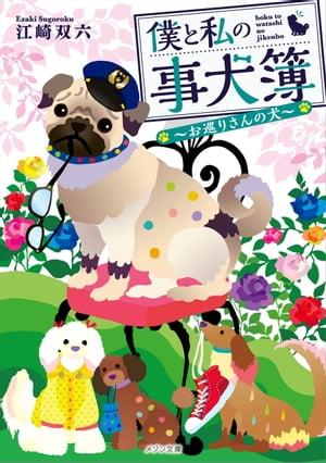 僕と私の事犬簿 〜お巡りさんの犬〜【電子書籍】[ 江崎双六 ]