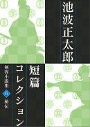 池波正太郎短編コレクション8秘伝