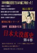 日本大没落史 第4巻 テポドン騒動と狂乱のW杯!畠山鈴香は小泉の犠牲者か?