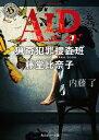 AID 猟奇犯罪捜査班・藤堂比奈子【電子書籍】[ 内藤 了 ]