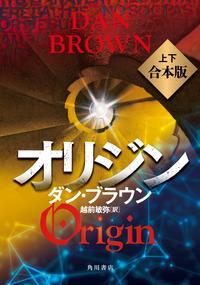 オリジン【上下 合本版】【電子書籍】[ ダン・ブラウン ]