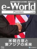 e-World Premium 2018年7月号