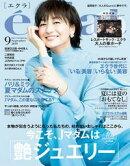 eclat 2018年9月号【無料試し読み版】
