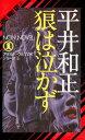 狼は泣かずアダルト・ウルフガイ・シリーズ5【電子書籍】[ 平井和正 ]