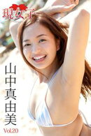 山中真由美 現女子 Vol.20