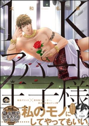 1Kアパートの王子様【特典ペーパー付】【電子書籍】[ 大和名瀬 ]