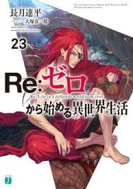 Re:ゼロから始める異世界生活 23【電子書籍】[ 長月 達平 ]