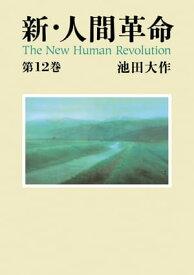 新・人間革命12【電子書籍】[ 池田大作 ]