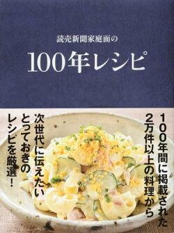読売新聞家庭面の 100年レシピ