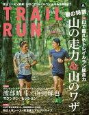 マウンテンスポーツマガジン VOL.11 トレイルラン2018 SUMMER