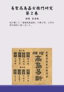 易聖高島嘉右衛門研究 第2巻