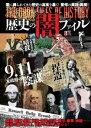 決定版 歴史の闇ファイル【電子書籍】