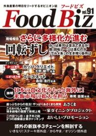 フードビズ91号【電子書籍】