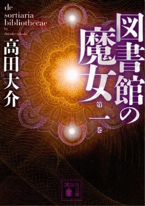 図書館の魔女 第一巻【電子書籍】[ 高田大介 ]