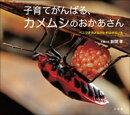 子育てがんばる、カメムシのおかあさん 〜ベニツチカメムシとボロボロノキ〜(小学館の図鑑NEOの科学絵本)